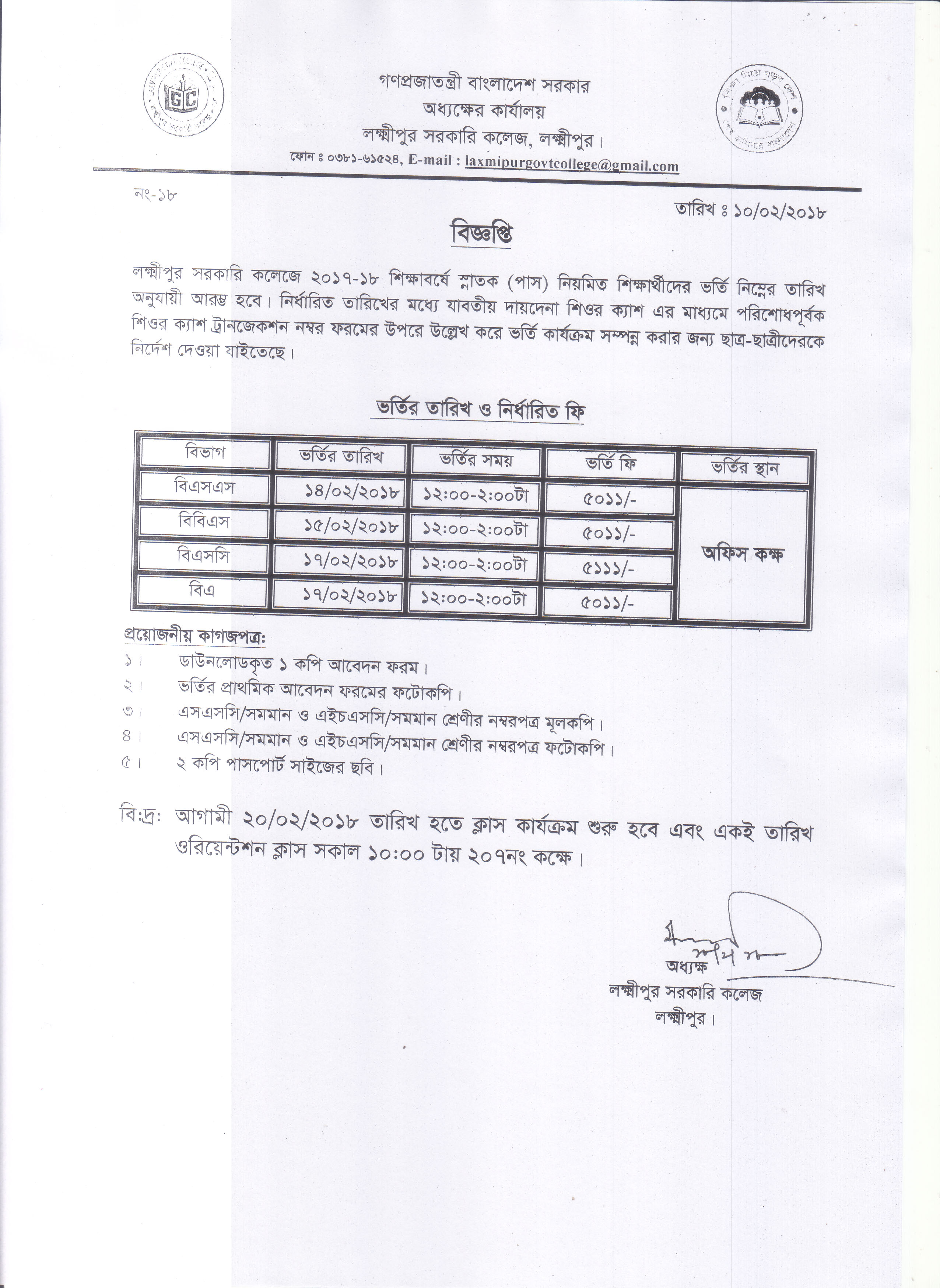 Degree pass Admission Notice